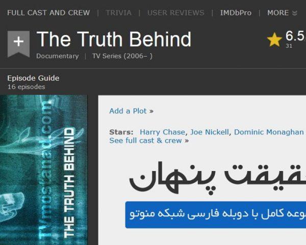 دانلود مستند حقیقت پنهان درباره مثلث برمودا و کشتی نوح و... با دوبله فارسی