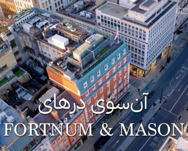دانلود مستند فورتنوم و میسون از مجموعه آن سوی درهای با دوبله شبکه منوتو