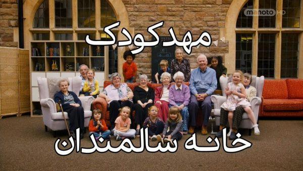 دانلود مستند مهد کودک خانه سالمندان - 1 از مجموعه مهد کودک خانه سالمندان با دوبله شبکه منوتو