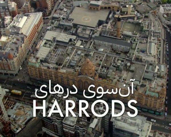 دانلود مستند هرودز از مجموعه آن سوی درهای با دوبله شبکه منوتو