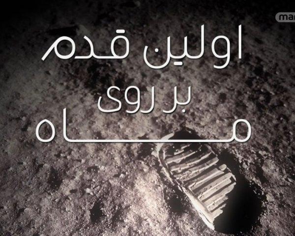 دانلود مستند اولین قدم بر روی ماه از مجموعه ویژه برنامه با دوبله شبکه منوتو