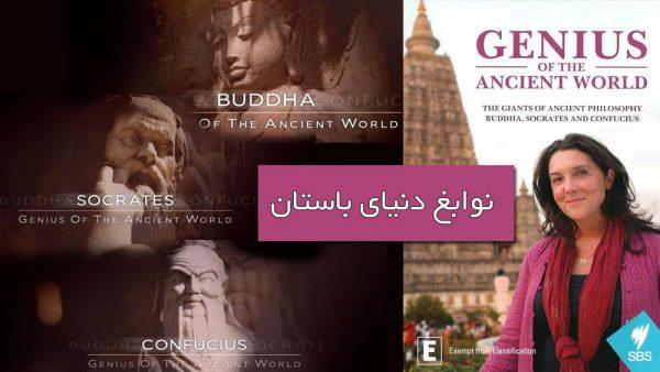 دانلود مستند نوابغ دنیای باستان ( 3 قسمت ) از مجموعه ویژه برنامه با دوبله شبکه بی بی سی فارسی