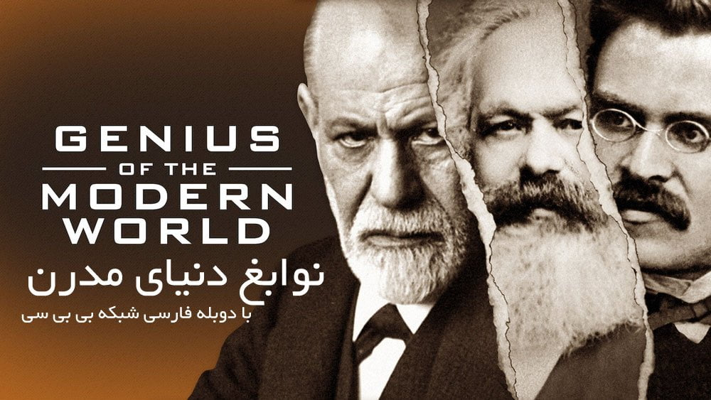 دانلود مستند نوابغ دنیای مدرن ( 3 قسمت ) از مجموعه ویژه برنامه با دوبله شبکه بی بی سی فارسی