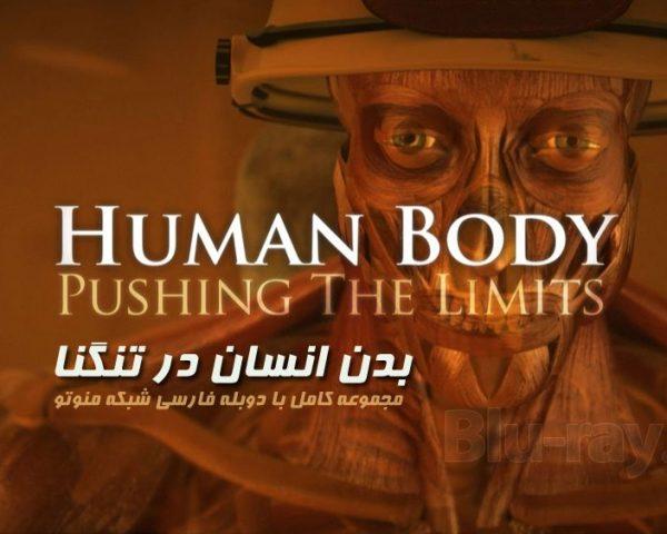 مستند بدن انسان در تنگنا