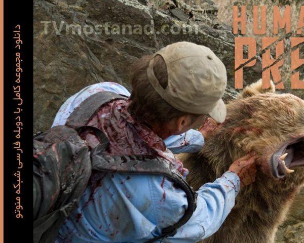 دانلود مستند شکار انسان با دوبله فارسی منوتو