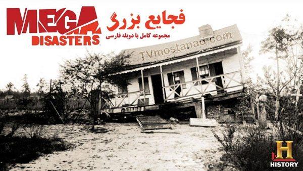 مستند فاجعه های بزرگ