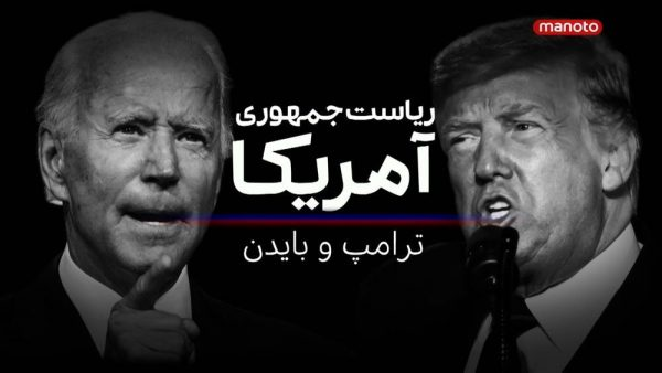 دانلود مستند ریاست جمهوری آمریکا: ترامپ و بایدن از مجموعه ویژه برنامه با دوبله شبکه منوتو