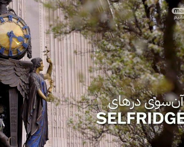 دانلود مستند سلفریجز از مجموعه آن سوی درهای با دوبله شبکه منوتو