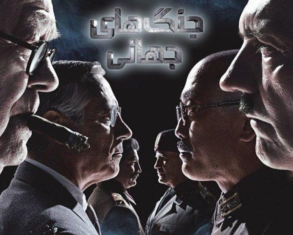 دانلود مستند جنگ های جهانی