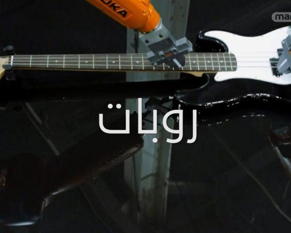 دانلود مستند ربات از مجموعه اختراعات بزرگ با دوبله شبکه منوتو