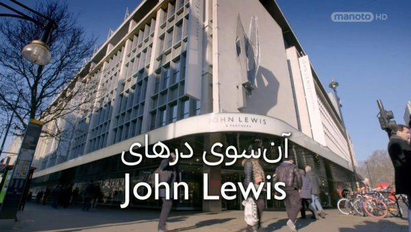 دانلود مستند جان لوئیس از مجموعه آن سوی درهای با دوبله شبکه منوتو