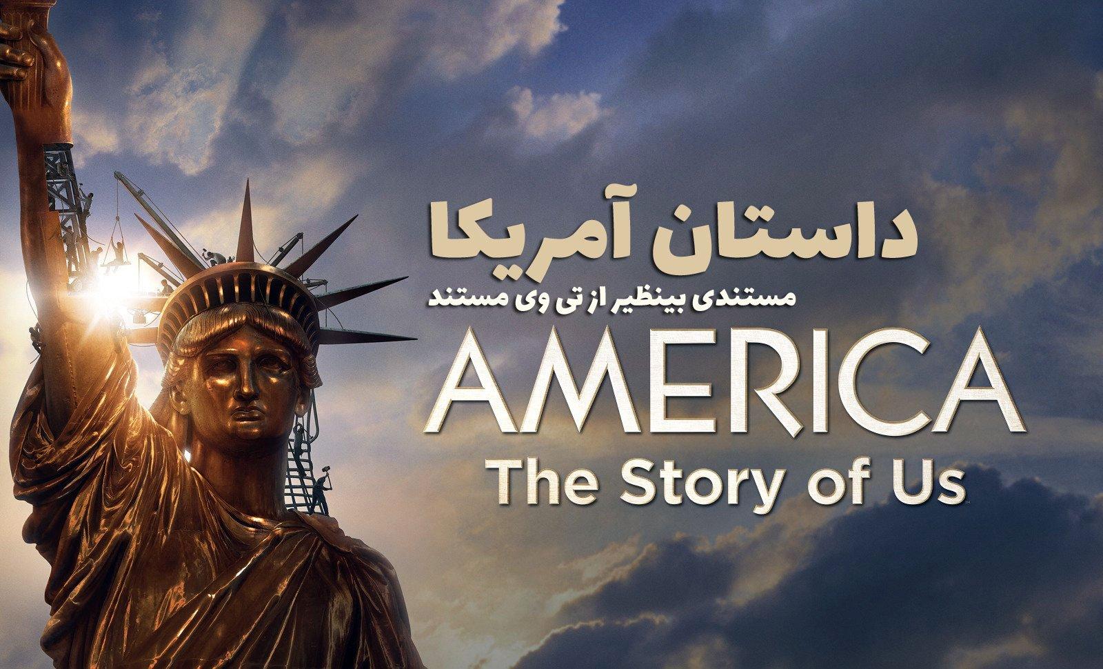 مستند تاریخ آمریکا به زبان ساده