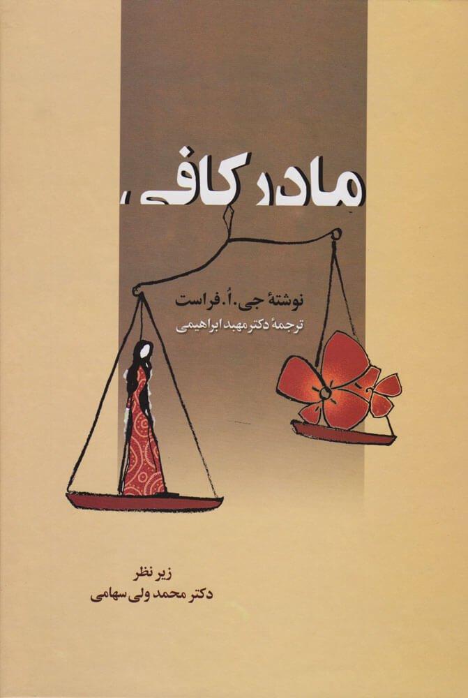 کتاب مادرکافی