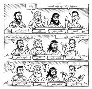ارسطو و ایده هایش