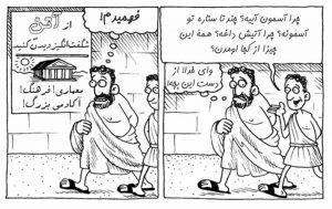 نظریه ی افلاطون