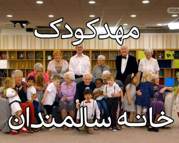 دانلود مستند مهد کودک خانه سالمندان - 5 از مجموعه مهد کودک خانه سالمندان با دوبله شبکه منوتو