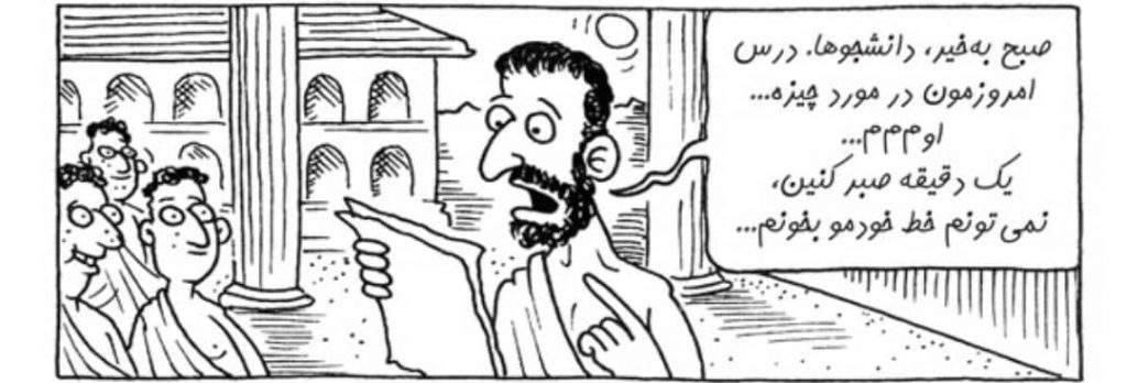 بیوگرافی ارسطو