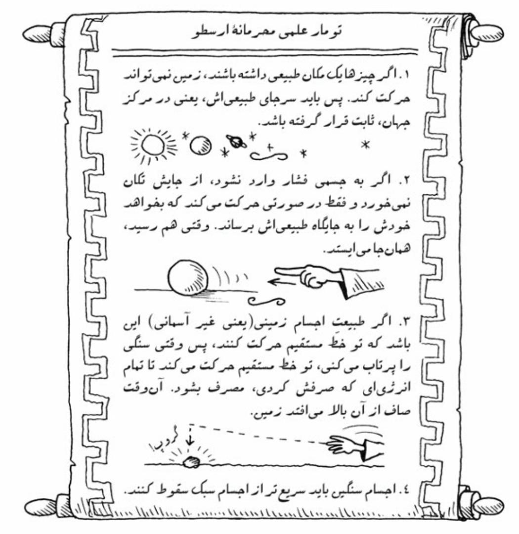 طومار محرمانه ارسطو