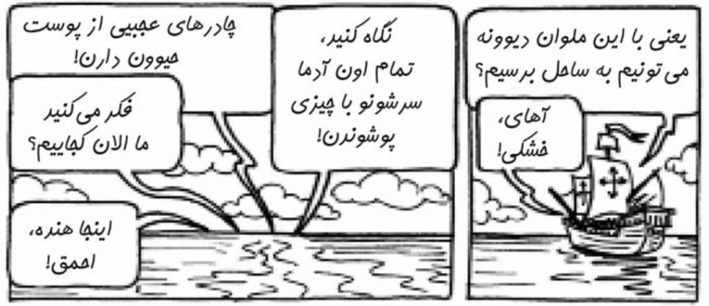 گم شدن در دریا