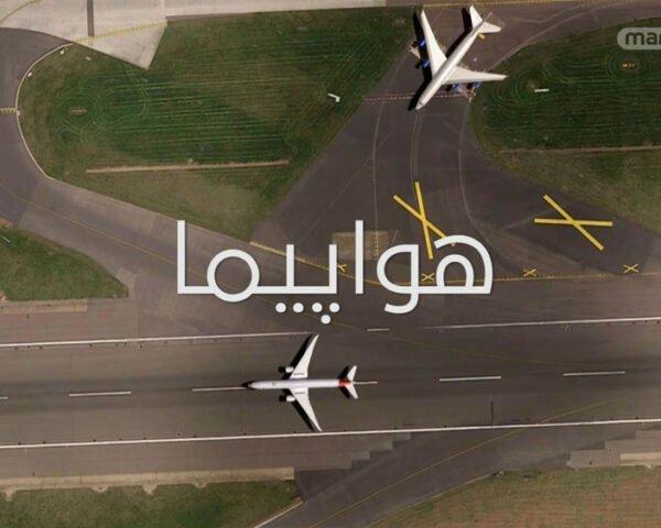دانلود مستند هواپیما از مجموعه اختراعات بزرگ با دوبله شبکه منوتو