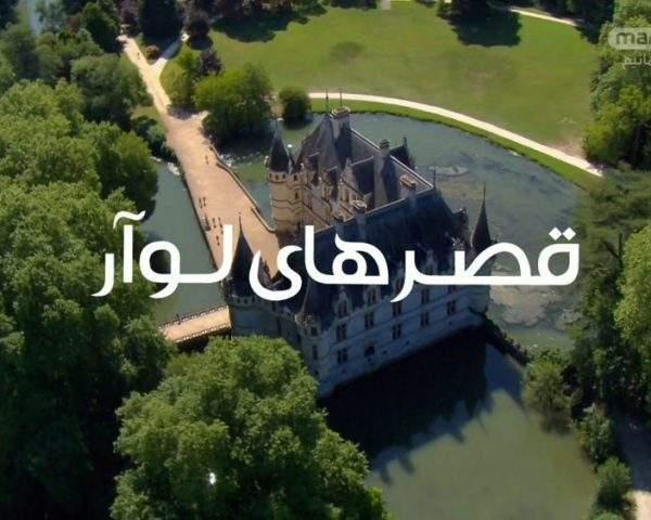 دانلود مستند قصرهای لوآر از مجموعه ویژه برنامه با دوبله شبکه منوتو
