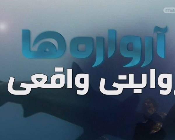 دانلود مستند آرواره ها: روایتی واقعی 1 و 2 از مجموعه ویژه برنامه با دوبله شبکه منوتو