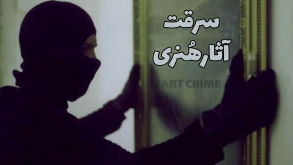 مجموعه کامل مستند جنایت هنری