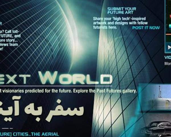 دانلود مجموعه کامل مستند سفر به آینده دوبله فارسی منوتو