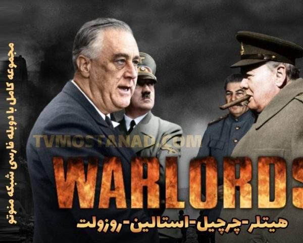 مجموعه کامل مستند اربابان جنگ (جنگ سالاران)